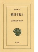 続日本紀 3(東洋文庫)