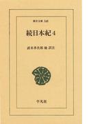 続日本紀 4(東洋文庫)