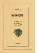 清俗紀聞  1(東洋文庫)