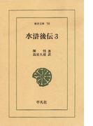 水滸後伝  3(東洋文庫)