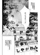 花丸漫画セレクション執事にしやがれ!