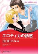 エロティカの誘惑(ハーレクインコミックス)