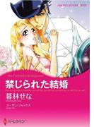 禁じられた結婚(ハーレクインコミックス)