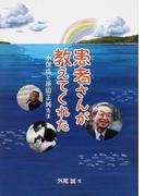 患者さんが教えてくれた 水俣病と原田正純先生 (フレーベル館ジュニア・ノンフィクション)