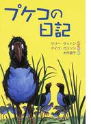 プケコの日記 (文研ブックランド)