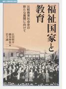 福祉国家と教育 比較教育社会史の新たな展開に向けて (叢書・比較教育社会史)