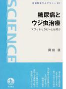 糖尿病とウジ虫治療 マゴットセラピーとは何か (岩波科学ライブラリー)(岩波科学ライブラリー)