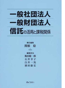 一般社団法人|一般財団法人|信託の活用と課税関係