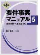 要件事実マニュアル 第4版 5 家事事件・人事訴訟・DV