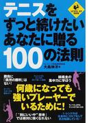 テニスをずっと続けたいあなたに贈る100の法則 (LEVEL UP BOOK)(LEVEL UP BOOK)
