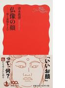 仏像の顔 形と表情をよむ (岩波新書 新赤版)(岩波新書 新赤版)