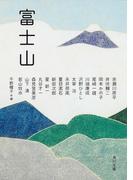 富士山 (角川文庫)(角川文庫)