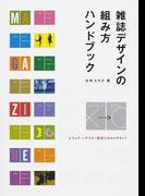 雑誌デザインの組み方ハンドブック ビフォア→アフター形式で分かりやすい!