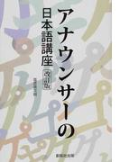 アナウンサーの日本語講座 改訂版