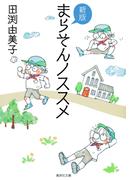 まらそんノススメ 新版 (集英社文庫 コミック版)(集英社文庫コミック版)