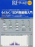 RFワールド 無線と高周波の技術解説マガジン No.22 らくらく!SDR無線機入門