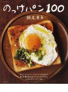 のっけパン100 (別冊すてきな奥さん)(別冊すてきな奥さん)