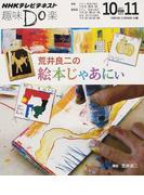 荒井良二の絵本じゃあにぃ (NHKテレビテキスト 趣味Do楽)(NHKテレビテキスト)