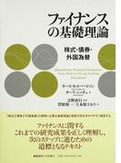 ファイナンスの基礎理論 株式・債券・外国為替