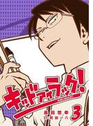 キッド アイ ラック!3巻(ヤングガンガンコミックス)