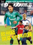 週刊サッカーダイジェスト 2013年10/8号