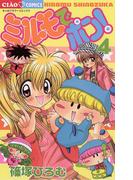ミルモでポン! 4(ちゃおコミックス)
