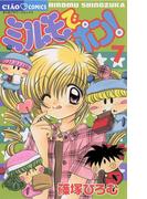 ミルモでポン! 7(ちゃおコミックス)