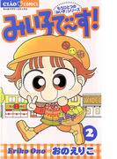 みい子で~す! 2(ちゃおコミックス)