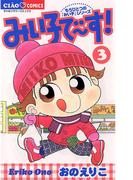 みい子で~す! 3(ちゃおコミックス)
