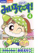 みい子で~す! 4(ちゃおコミックス)
