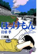 ぼっけもん 11(ビッグコミックス)