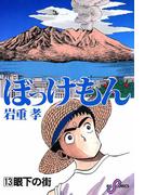 ぼっけもん 13(ビッグコミックス)