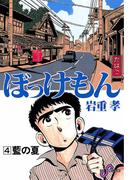 ぼっけもん 4(ビッグコミックス)