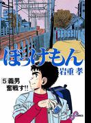 ぼっけもん 5(ビッグコミックス)