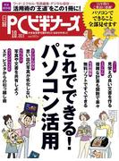 日経PCビギナーズ2013年10月号(日経PCビギナーズ)