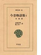 今昔物語集  1 本朝部  1(東洋文庫)
