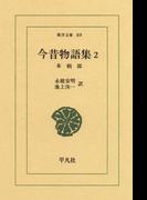 今昔物語集  2 本朝部  2(東洋文庫)