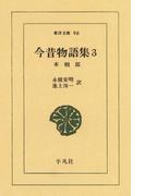 今昔物語集  3 本朝部  3(東洋文庫)