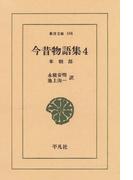 今昔物語集  4 本朝部  4(東洋文庫)