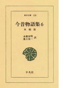 今昔物語集  6 本朝部  6(東洋文庫)