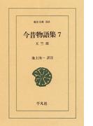 今昔物語集  7 天竺部  1(東洋文庫)