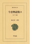 今昔物語集  8 天竺部  2(東洋文庫)