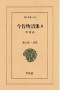今昔物語集  9 震旦部  1(東洋文庫)