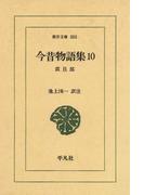 今昔物語集 10 震旦部  2(東洋文庫)
