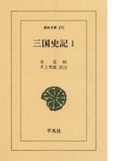 三国史記  1(東洋文庫)