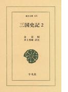 三国史記  2(東洋文庫)
