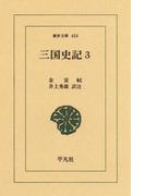 三国史記  3(東洋文庫)