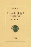 シーボルト先生  2 その生涯及び功業(東洋文庫)