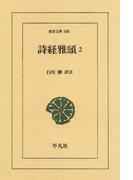 詩経雅頌  2(東洋文庫)