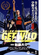 新藤☆劇場 GET WILD(2)(BLADE COMICS(ブレイドコミックス))